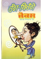 Rang Birange Jokes - Book By E Charan Papralvi