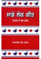 Sade Lok Geet - Book By Amarjit Kaur Ghuman
