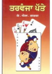 Tarvanja Patte - Book By K L Garg