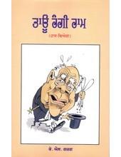 Tau Rangi Raam - Book By K L Garg