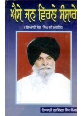 Aise Jan Virle Sansare - Book By Giani Sant Singh Ji Maskeen