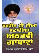 Anubhavi Gathavan - Vol 1 - Book By Giani Sant Singh Ji Maskeen