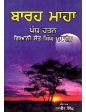 Barah Maha - Book By Giani Sant Singh Ji Maskeen