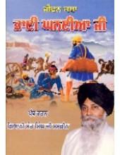 Bhai Ghanaiya Ji - Jeevan Katha - Book By Giani Sant Singh Ji Maskeen