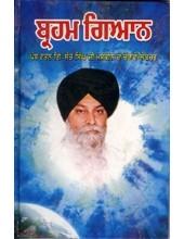Brahm Gyaan - Book By Giani Sant Singh Ji Maskeen