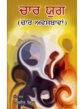Char Yug Char Avasthavan  - Book By Giani Sant Singh Ji Maskeen