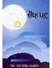 Chautha Pad - Book By Giani Sant Singh Ji Maskeen