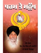 Dharam Te Manukh - Book By Giani Sant Singh Ji Maskeen