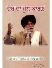 Dukh Da Mool Karan - Book By Giani Sant Singh Ji Maskeen