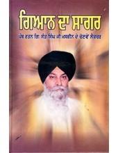Gian Da Saagar - Book By Giani Sant Singh Ji Maskeen