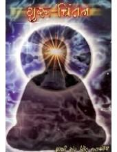 Guru Chintan (Hindi) - Book By Giani Sant Singh Ji Maskeen