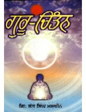 Guru Chintan (Punjabi) - Book By Giani Sant Singh Ji Maskeen
