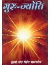 Guru - Jyoti - Book By Giani Sant Singh Ji Maskeen