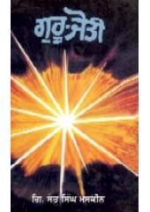 Guru Jyoti - Book By Giani Sant Singh Ji Maskeen