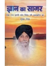 Gyan Ka Sagar Hindi - Book By Giani Sant Singh Ji Maskeen