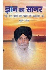Gyan Ka Sagar Hindi - Book By Giani Sant Singh Ji Maskeen