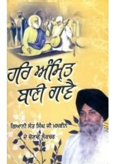 Har Amrit Bani Gaavaih - Book By Giani Sant Singh Ji Maskeen