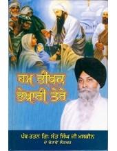 Hum Bheekhak Bhekhari Tere - Book By Giani Sant Singh Ji Maskeen