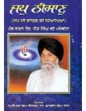 Jap Neesan  - Book By Giani Sant Singh Ji Maskeen