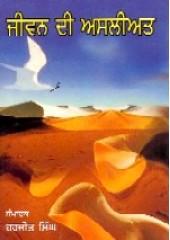 Jeevan Di Asliyat - Book By Giani Sant Singh Ji Maskeen