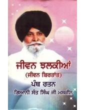 Jeevan Jhalkian - Jeevan Birtant - Panth Ratan Giani Sant Singh Ji Maskeen - Book By Giani Sant Singh Ji Maskeen