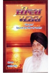 Jeevan Safar - Book By Giani Sant Singh Ji Maskeen