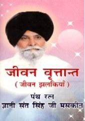 Jeevan Vritant - Book By Giani Sant Singh Ji Maskeen