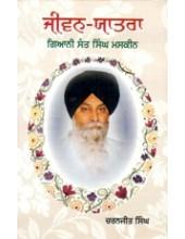 Jeevan Yatra - Giani Sant Singh Maskeen - Life of Giani Sant Singh Ji Maskeen