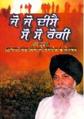 Jo Jo Deesai So So Rogi - Book By Giani Sant Singh Ji Maskeen