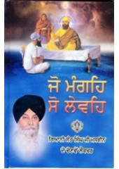 Jo Mangaih So Levaih - Book By Giani Sant Singh Ji Maskeen