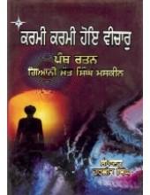 Karmi Karmi Hoe Vichar - Book By Giani Sant Singh Ji Maskeen