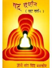 Khat Darshan - Book By Giani Sant Singh Ji Maskeen
