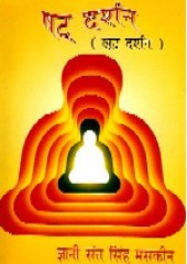 Khat Darshan - Book By Giani Sant Singh Ji Maskeen