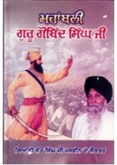 Mahabali Guru Gobind Singh Ji - Book By Giani Sant Singh Ji Maskeen