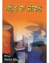 Manukh Da Jeevan - Book By Giani Sant Singh Ji Maskeen