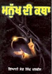 Manukh Di Katha - Book By Giani Sant Singh Ji Maskeen