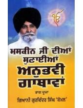 Maskeen Ji Dian Sunaiyan Anubhavi Gathavan - Vol 2 - Book By Giani Sant Singh Ji Maskeen