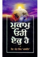 Mukam Ohi Ek Hai  - Book By Giani Sant Singh Ji Maskeen