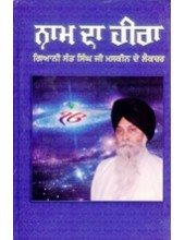 Naam Da Heera - Book By Giani Sant Singh Ji Maskeen
