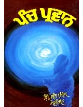 Panch Parvan - Book By Giani Sant Singh Ji Maskeen