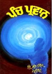 Panch Parvan - Book By Giani Sant Singh Ji Maskeen