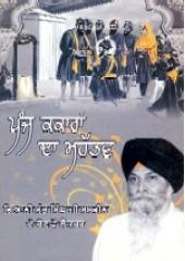 Panj Kakaran Da Mahatav - Book By Giani Sant Singh Ji Maskeen