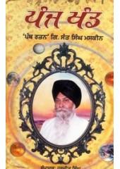 Panj Khand - Panth Ratan Giani Sant Singh Ji Maskeen - Book By Giani Sant Singh Ji Maskeen