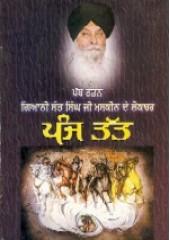 Panj Tat - Book By Giani Sant Singh Ji Maskeen