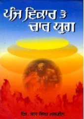 Panj Vikar Te Char Yug - Book By Giani Sant Singh Ji Maskeen