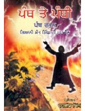 Panth Te Panthi - Book By Giani Sant Singh Ji Maskeen
