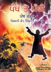 Panth Te Panthi - Book By Giani Sant Singh Ji Maskeen