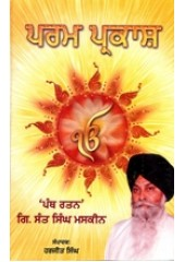 Param Parkash - Book By Giani Sant Singh Ji Maskeen
