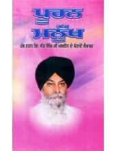 Pooran Manukh - Book By Giani Sant Singh Ji Maskeen