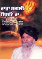 Raja Sagli Srisht Ka - Book By Giani Sant Singh Ji Maskeen